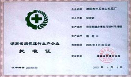 湖南省烟花爆竹生产企业批准