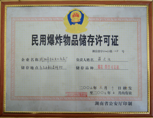 民用爆炸物品储存许可证