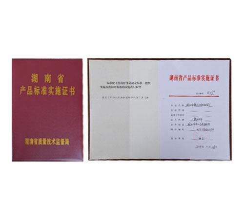 产品标准实施证书