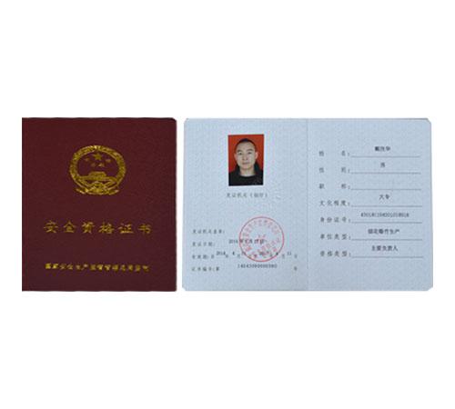 安全资格证书
