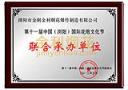 国际花炮文化节承办单位