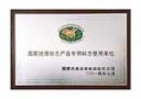 国家地理标志产品